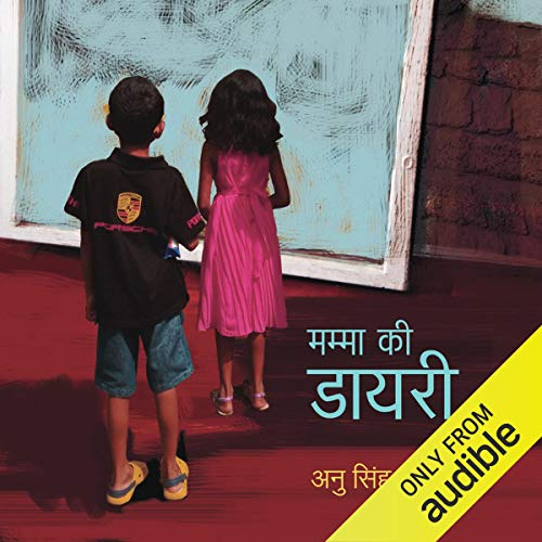 Mamma Ki Diary (Hindi Edition) cover art
