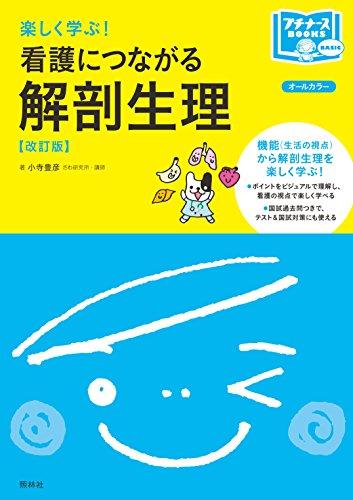 楽しく学ぶ! 看護につながる解剖生理 改訂版 (プチナースBOOKS)の詳細を見る