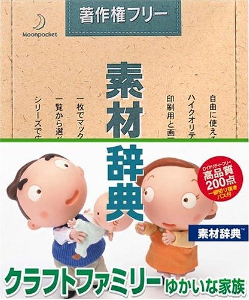 圧縮する直感チーム素材辞典 Vol.89 クラフトファミリー ゆかいな家族編