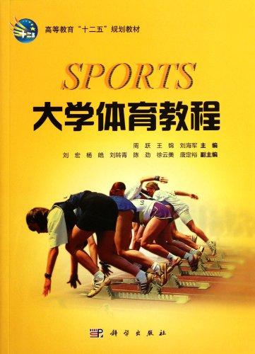 大学生体育教程 周跃,王锦,刘海军 9787030320568