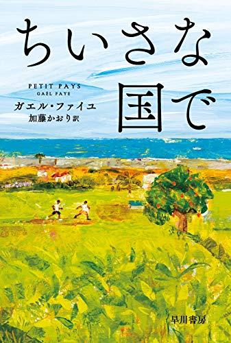 ちいさな国で (ハヤカワepi文庫)