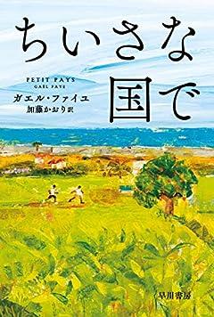 ちいさな国で (ハヤカワepi文庫 フ 4-1)