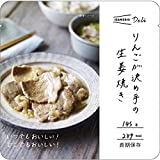 長期保存食 イザメシ デリ IZAMESHI Deli りんごが決めての生姜焼き×18個