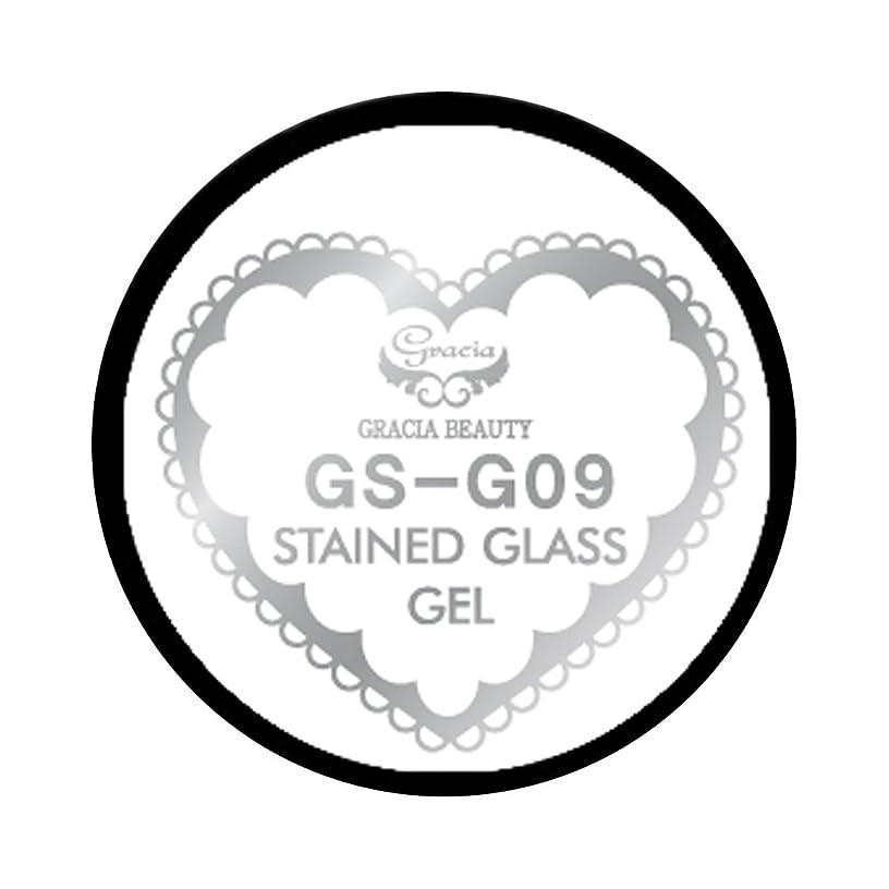 序文スタック同行するグラシア ジェルネイル ステンドグラスジェル GSM-G09 3g  グリッター UV/LED対応 カラージェル ソークオフジェル ガラスのような透明感