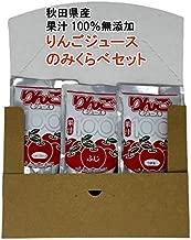 JA秋田ふるさと りんごジュース のみくらべセット