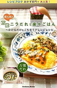 [庭乃桃]の万能ニラだれで楽々ごはん ~かけるだけ&ごちそうアレンジレシピ (ArakawaBooks)