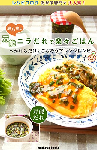 Rice for easy Universal Chinese chive sauces (ArakawaBooks) (Japanese Edition)