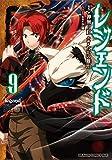 レジェンド コミック 1-9巻セット