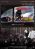 ピアソラ 永遠のリベルタンゴ[DVD]