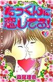 たっくんに恋してる!(1) (デザートコミックス)