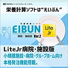 栄養計算ソフト EIBUN LiteJr施設版 Ver2