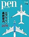 Pen ペン  2019年7/15号 どこに行くか、何に乗るか、エアライン最新案内。2019