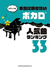 ピアノ・ソロ 本当に弾きたいボカロ人気曲ランキング33[中級対応]