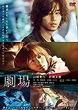 劇場 DVD スタンダード・エディション[DVD]