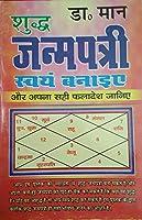 Apni Janam Patri Khud Banaye - Hindi