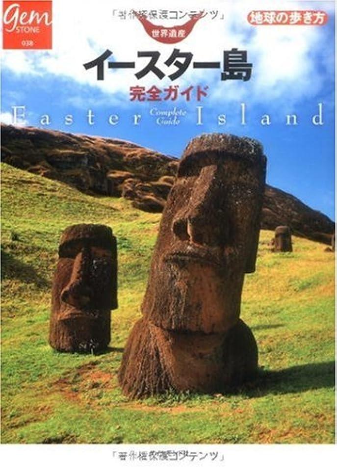 推進旅行者ドライブ世界遺産 イースター島完全ガイド (地球の歩き方GEM STONE)