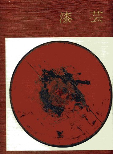 日本美術大系〈第7巻〉漆芸 (1961年)の詳細を見る