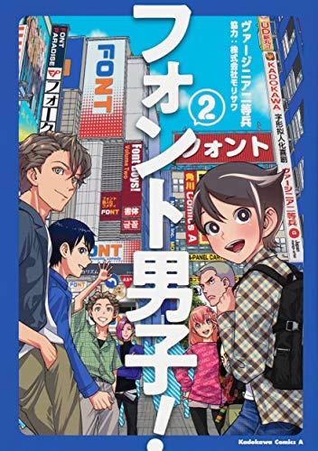 フォント男子! (2) (角川コミックス・エース)の詳細を見る