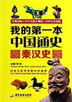 My first book History of China: Qin and Han History(Chinese Edition)