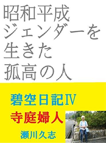 昭和と平成 ジェンダーを生きた 孤高の人 碧空日記(Ⅳ): ジェンダーを生きた寺庭婦人 昭和と平成を生きた孤高の人
