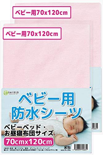 (ケラッタ) ベビー 防水 おねしょシーツ ベビーベッド お昼寝布団 2枚セット かわいい 選べる3色 (70x120cm, ピンク)