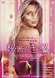 秘密のキッス[DVD]