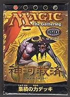 MTG マジック ザギャザリング 神河救済 集積の力 デッキ 日本語版 MAGIC the Gathering