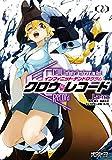 クロウ・レコード Infinite Dendrogram Aot 2 (MFコミックス アライブシリーズ)