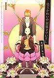 坊主かわいや袈裟までいとし 1 (花丸コミックス)