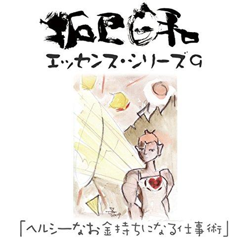 『山崎拓巳「ヘルシーなお金持ちになる仕事術」(「拓巳日和」エッセンス・シリーズ9)』のカバーアート