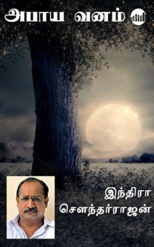 Abaya Vanam (Tamil Edition)