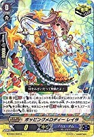 カードファイト!! ヴァンガードG/クランブースター第7弾/G-CB07/050 ポッピングメロディー レイラ C