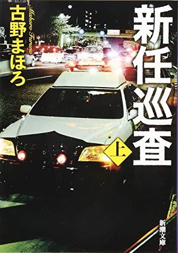 新任巡査(上) (新潮文庫)