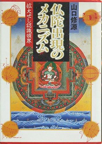 仏陀出現のメカニズム―拡大せし認識領界