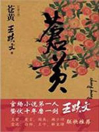 王躍文蟄伏十年的官場小說:蒼黃 (Traditional Chinese Edition)