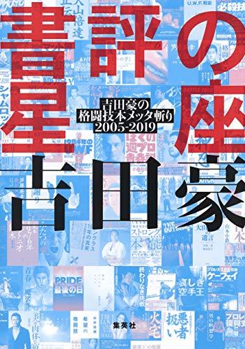 書評の星座 吉田豪の格闘技本メッタ斬り2005-2019 (ホーム社)