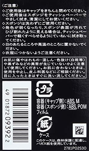 MAQUILLAGE(マキアージュ)『ビューティースキンクリエーター(シェーディング)』