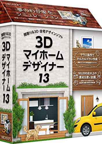 3Dマイホームデザイナー13