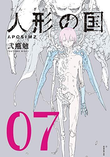 人形の国(7) (シリウスコミックス)