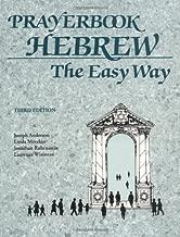 easy hebrew books