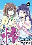 怜-Toki- 6巻 (デジタル版ビッグガンガンコミックス)