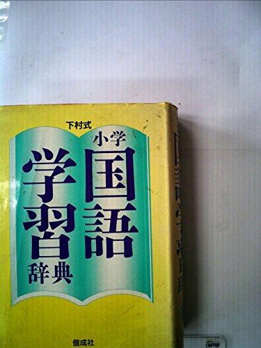Shimomura formula elementary language learning dictionary (1994) ISBN: 4039201507 [Japanese Import]