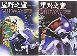 MIDWAY(集英社文庫―コミック版) 全2冊セット