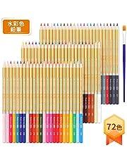 色鉛筆 水彩色鉛筆 色鉛筆セット72色セット 水溶性水彩畫色鉛筆セット 文具 スケッチ 塗り絵 お絵描き 子供と大人の塗り絵用 子供用 プレゼント向き