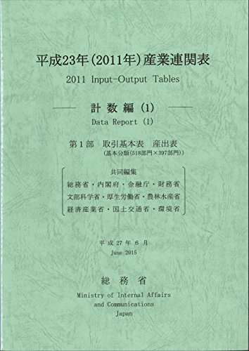 平成23年(2011年)産業連関表 計数編(1)の詳細を見る