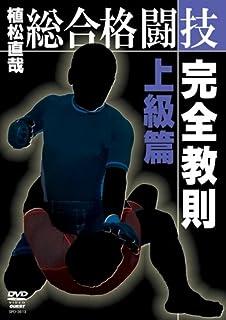 総合格闘技完全教則 上級篇 [DVD]