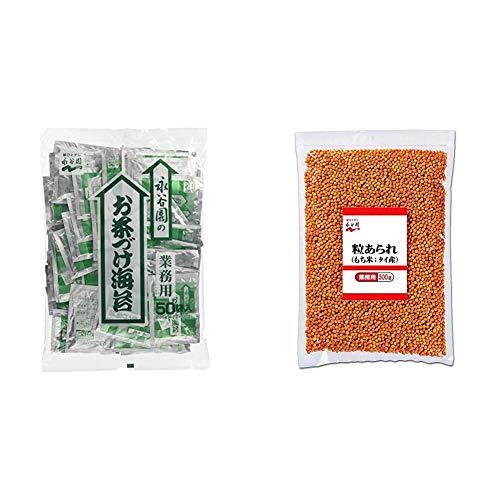 【セット買い】永谷園 業務用お茶づけ海苔 50食入×2袋 + 業務用 粒あられ 300g