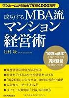 成功するMBA流マンション経営術