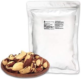 生ブラジルナッツ 1kg 無塩 無油 無添加 産地直輸入 豊富なミネラル アマゾンのスーパーナッツ