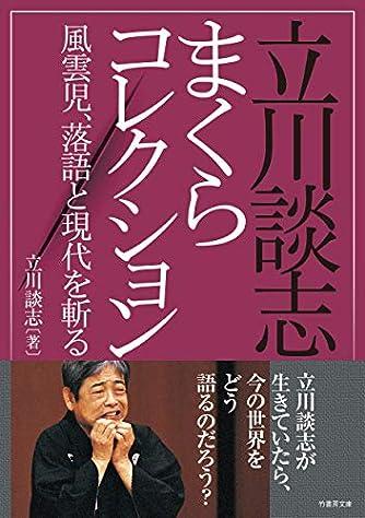 立川談志まくらコレクション 風雲児、落語と現代を斬る! (竹書房文庫, た5-4)